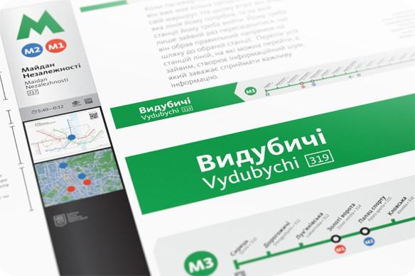 Игорь Скляревский бесплатно создает схему метро и городские указатели