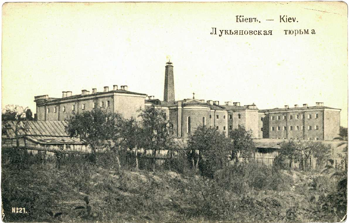Вид Лукъяновской тюрьмы в Киеве