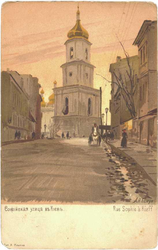 Вид Софийской улиця с перспективой колокольни Софийского собора в Киеве