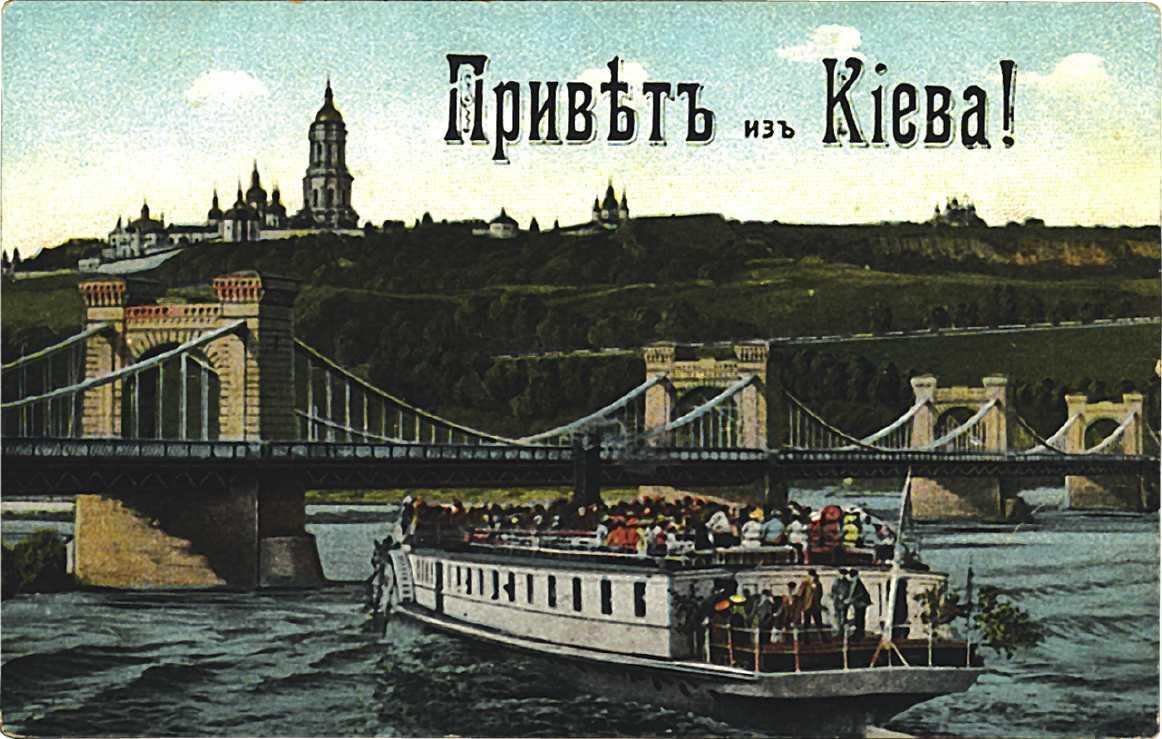 Вид Цепного моста и Киево-Печерской лавры