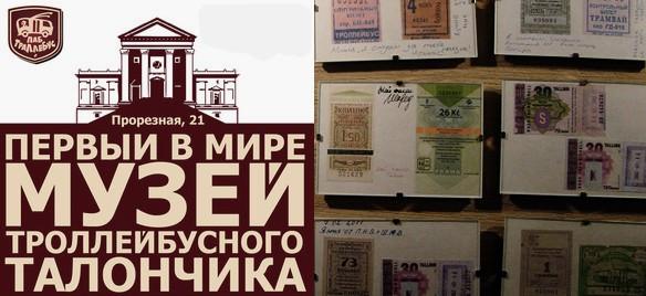 Обзор 4 необычных киевских музеев