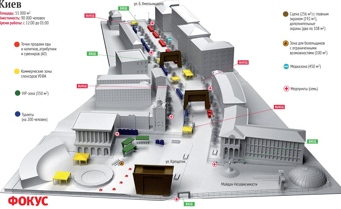 схема зоны гостиприимности в Киеве на Евро-2012