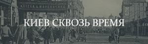 Киев сквозь время