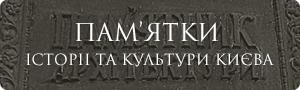 Пам'ятки історії та культури Києва
