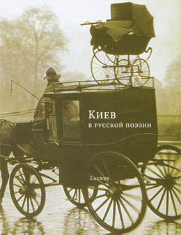 kiev_poe