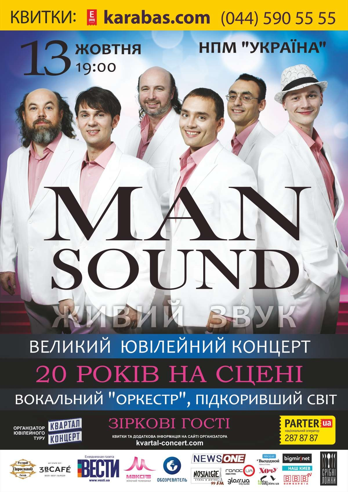 ManSound_Киев_афишаА2+