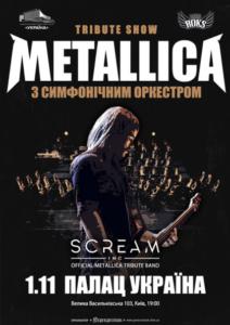 Трибьют группы Metallica