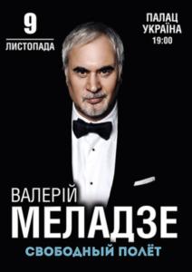 Концерт Валерия Меладзе в Киеве