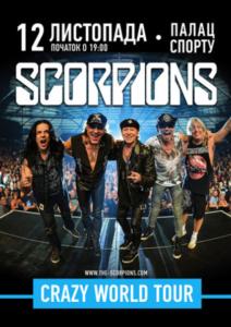 Концерт Scorpions в Киеве