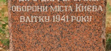 Памятный знак Участникам обороны Киева